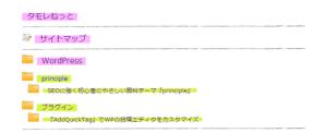 PS Auto Sitemap-蛍光ペン