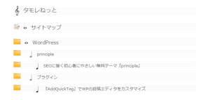 PS Auto Sitemap-音譜