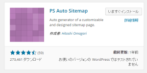 PS Auto Sitemap01