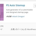 『PS Auto Sitemap』サイトマップを自動生成してくれるWPプラグイン
