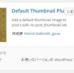 『Default Thumbnail Plus』カテゴリごとに自動でサムネイルをつけてくれるWPプラグイン