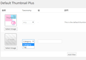 Default Thumbnail Plus設定