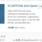 『SI CAPTCHA Anti-Spam』画像認証でスパムコメント対策できるWPプラグイン