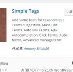 『Simple Tags』投稿画面で簡単にタグを選べるWPプラグイン
