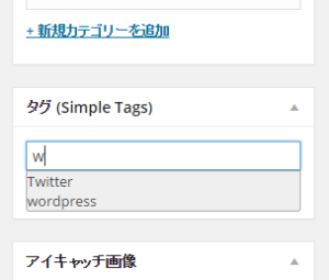 Simple Tagsタグ入力欄
