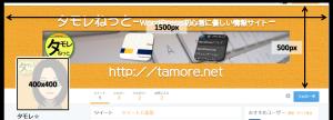 Twitterカバーサンプル