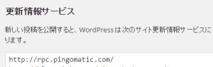 WordPress ping Optimizer03