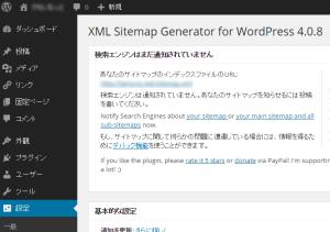 Google XML Sitemaps02
