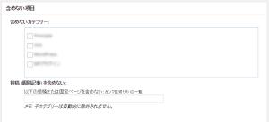 Google XML Sitemaps07