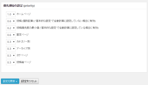 Google XML Sitemaps09