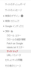 google webmaster tool01