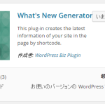 『What's New Generator』新着情報を自動表示してくれるWPプラグイン