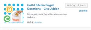 Give Addonインストール
