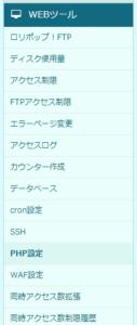 PHP設定1
