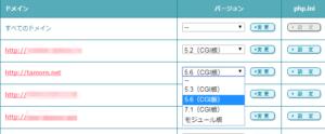 php設定2