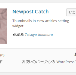 『Newpost Catch』最近の投稿をサムネイル付にできるWPプラグイン