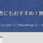 SEOに強く初心者にやさしい無料WordPressテーマ『Principle』
