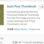 """<span class=""""title"""">『Auto Post Thumbnail』アイキャッチを自動登録してくれるWPプラグイン</span>"""