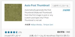 『Auto Post Thumbnail』アイキャッチを自動登録してくれるWPプラグイン