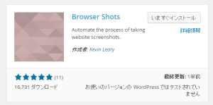 『Browser Shots』サイトのサムネイル付リンクを記事に貼れるWPプラグイン