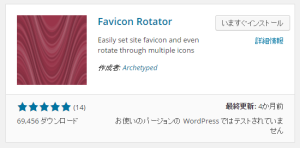 『Favicon Rotator』ファビコンやタッチアイコンを簡単に設定できるWPプラグイン