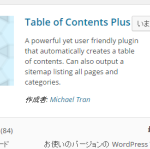 『Table of Contents Plus』目次を自動で作成してくれるWPプラグイン