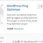 『WordPress ping Optimizer』適切にPing送信してくれるWPプラグイン