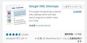 『Google XML Sitemaps』 検索エンジン用XMLサイトマップを作成するWPプラグイン
