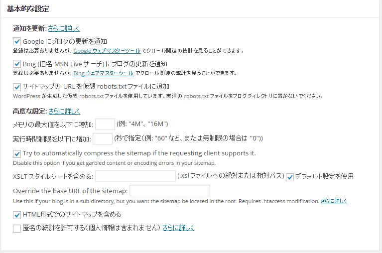 google xml sitemaps 検索エンジン用xmlサイトマップを作成するwp