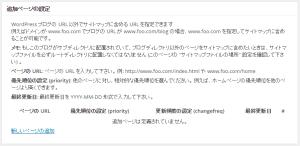 Google XML Sitemaps04