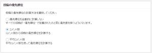 Google XML Sitemaps05
