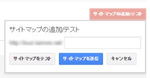 google webmaster tool03