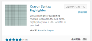 『Crayon Syntax Highlighter』ソースコードをきれいに表示できるWPプラグイン