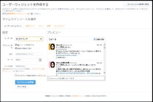 twitter-make-tl