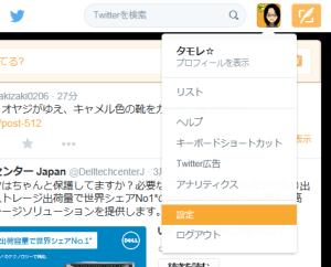 twitter-setting