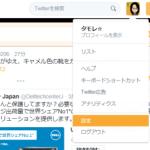 サイドバーにTwitterのタイムラインを載せる方法