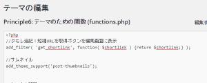 短縮URLを取得ボタンを表示するコードを追記