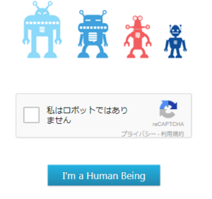 ロボットではありませんをクリックしてボタンを押す